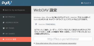 My Account の「WebDAV 設定」の設定部